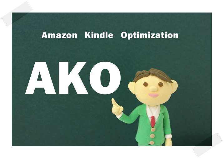 Amazon Kindle Optimization (AKO)対策